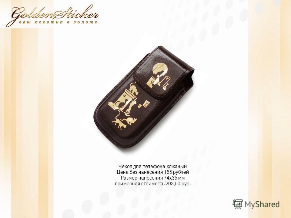Чехол для телефона кожаный Цена без нанесения 155 рублей Размер нанесения 74х35 мм примерная стоимость 203,00 руб.