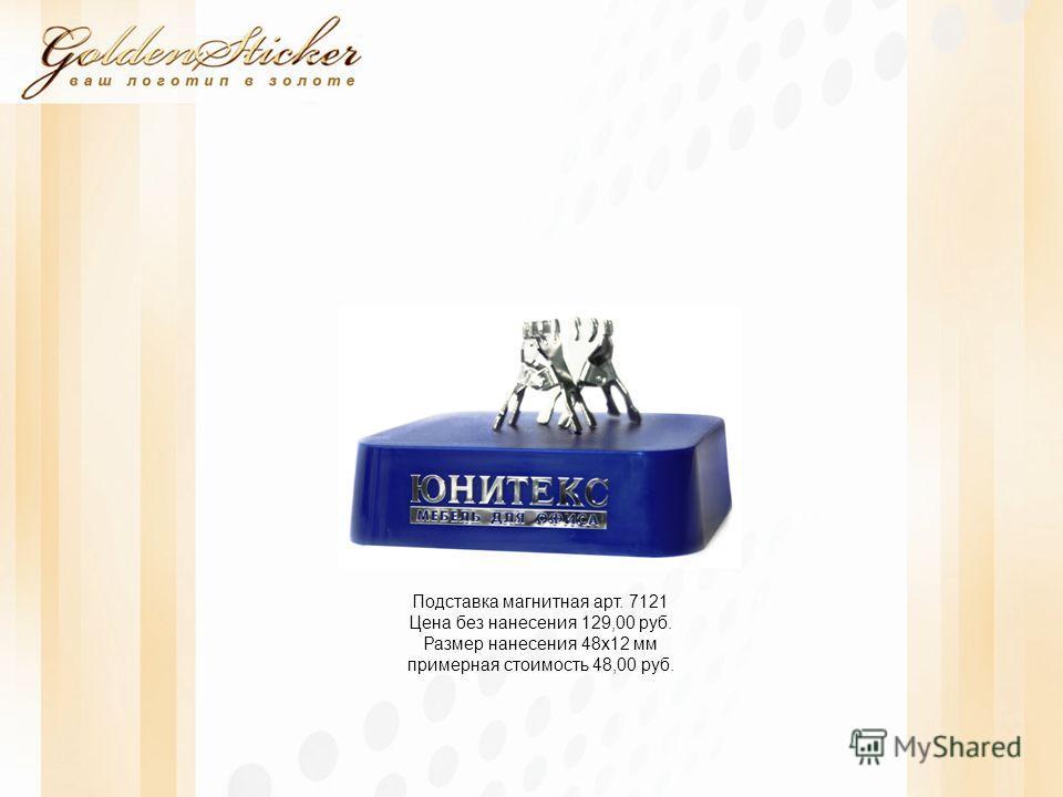 Подставка магнитная арт. 7121 Цена без нанесения 129,00 руб. Размер нанесения 48х12 мм примерная стоимость 48,00 руб.