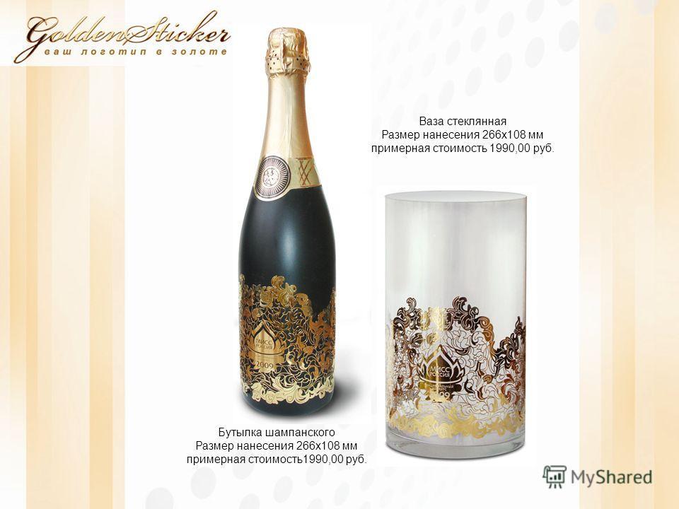 Ваза стеклянная Размер нанесения 266х108 мм примерная стоимость 1990,00 руб. Бутылка шампанского Размер нанесения 266х108 мм примерная стоимость1990,00 руб.
