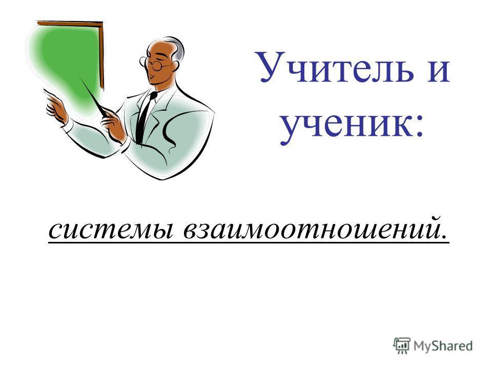 Учитель и ученик: системы взаимоотношений.