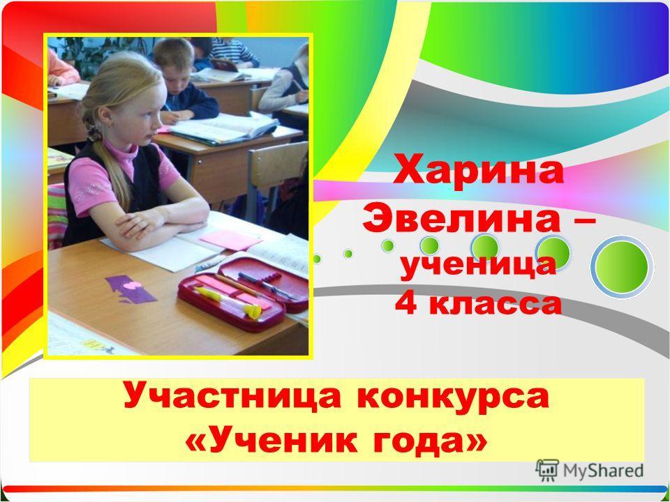 Участница конкурса «Ученик года» Харина Эвелина – ученица 4 класса