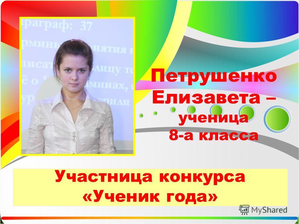 Участница конкурса «Ученик года» Петрушенко Елизавета – ученица 8-а класса
