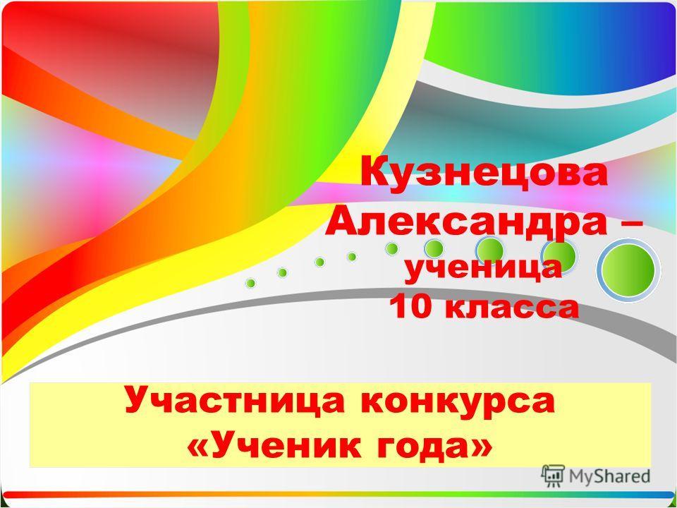 Участница конкурса «Ученик года» Кузнецова Александра – ученица 10 класса