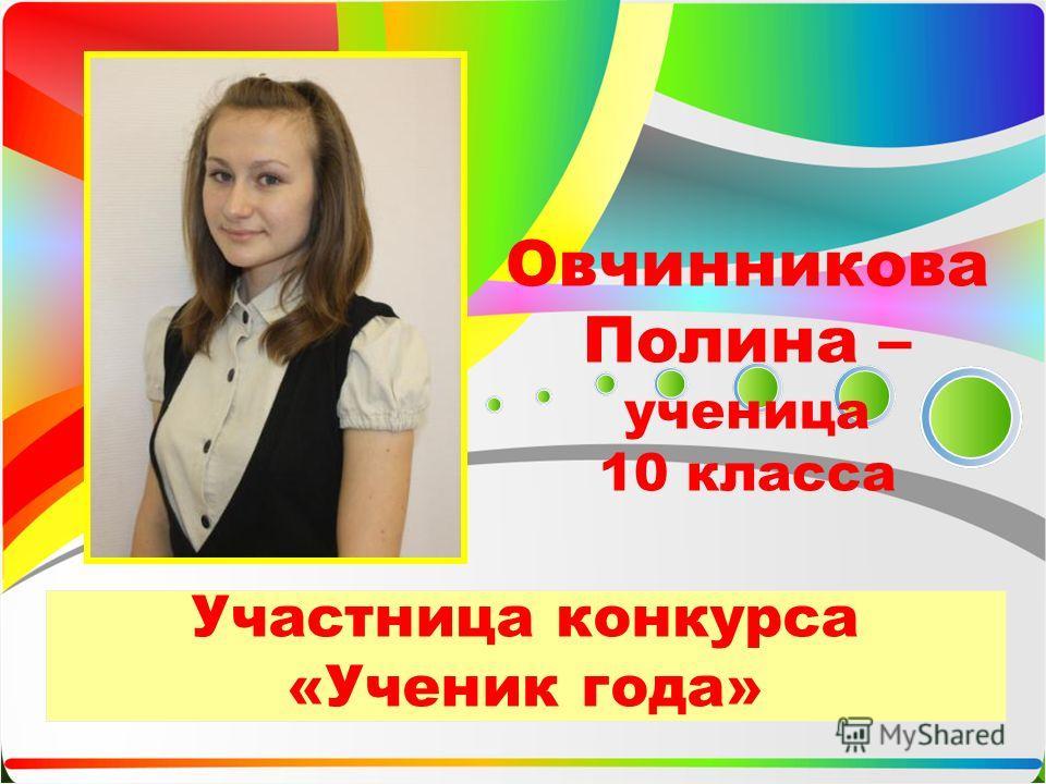 Участница конкурса «Ученик года» Овчинникова Полина – ученица 10 класса