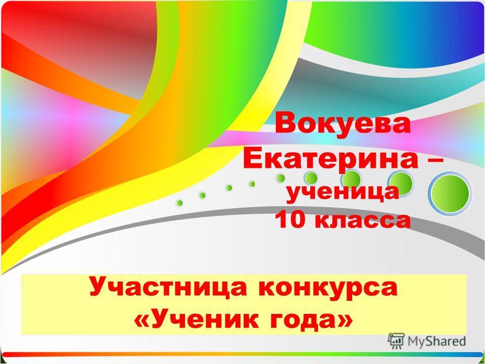 Участница конкурса «Ученик года» Вокуева Екатерина – ученица 10 класса