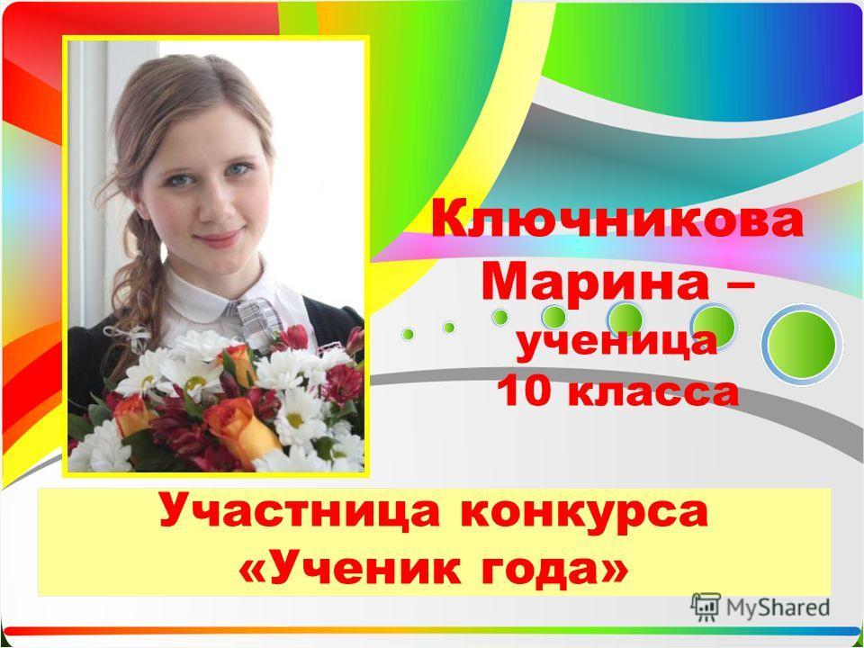 Участница конкурса «Ученик года» Ключникова Марина – ученица 10 класса