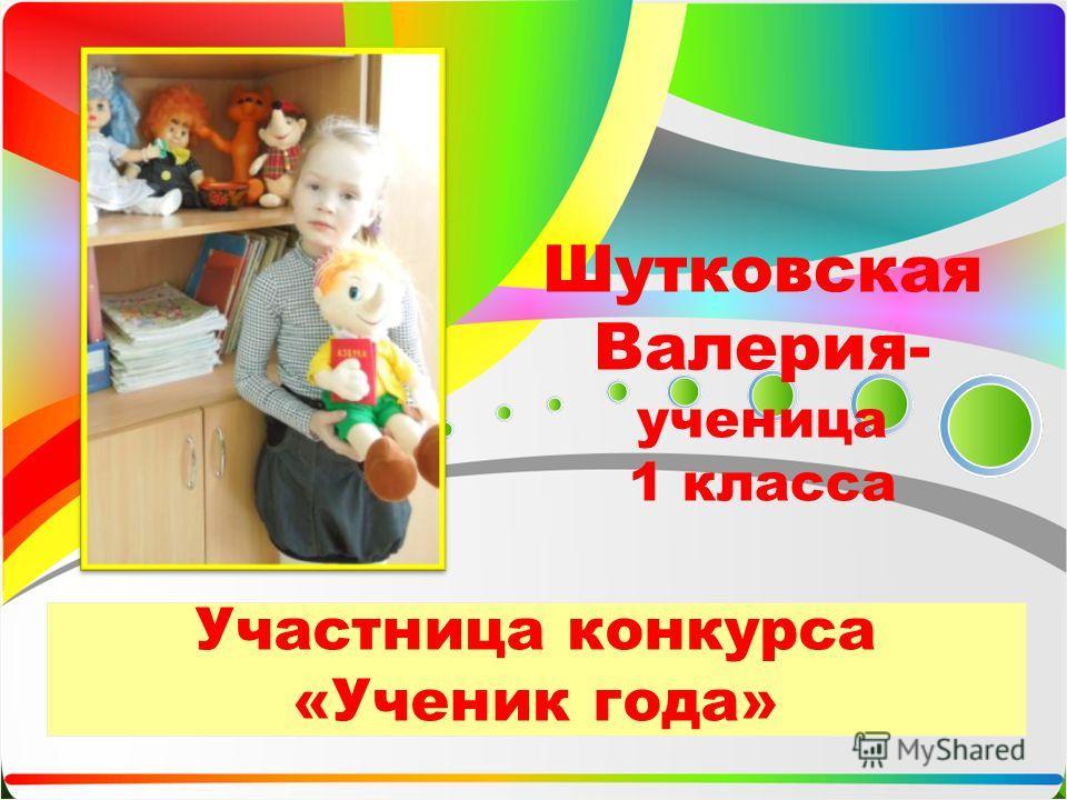 Участница конкурса «Ученик года» Шутковская Валерия- ученица 1 класса