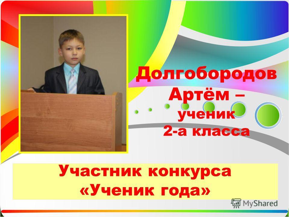 Участник конкурса «Ученик года» Долгобородов Артём – ученик 2-а класса