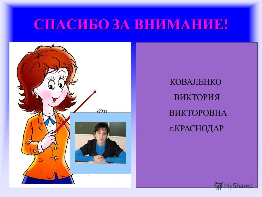 СПАСИБО ЗА ВНИМАНИЕ! КОВАЛЕНКО ВИКТОРИЯ ВИКТОРОВНА г.КРАСНОДАР