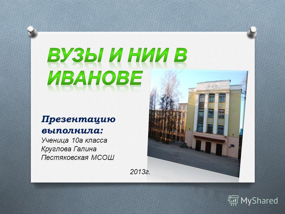 Презентацию выполнила: Ученица 10 а класса Круглова Галина Пестяковская МСОШ 2013 г.