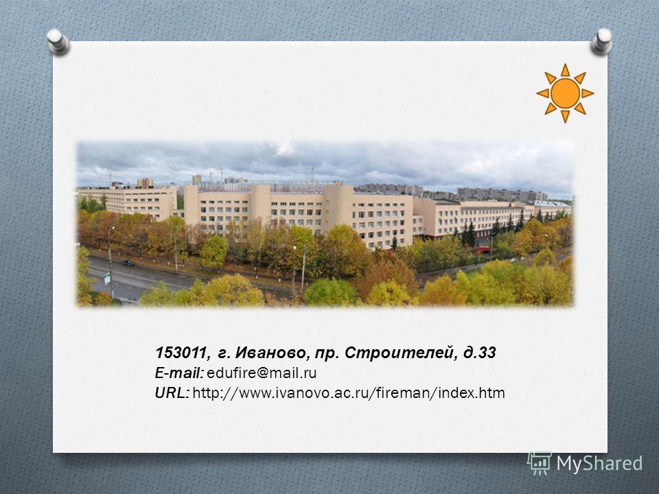 153011, г. Иваново, пр. Строителей, д.33 E-mail: edufire@mail.ru URL: http://www.ivanovo.ac.ru/fireman/index.htm