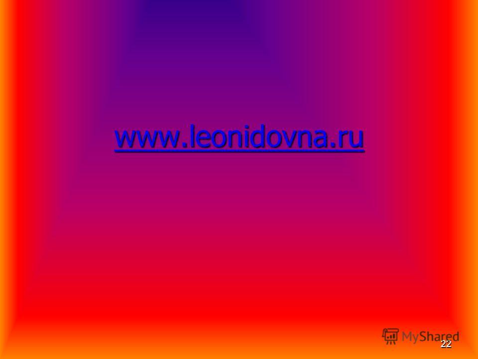www.leonidovna.ru 22