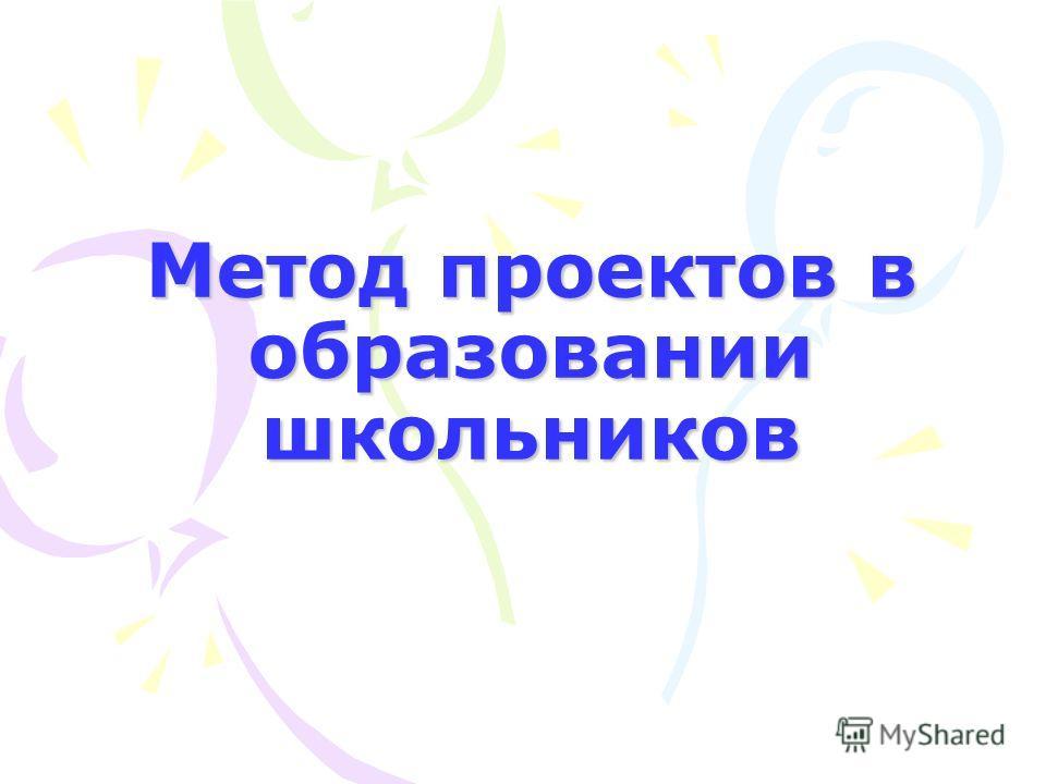 Метод проектов в образовании школьников