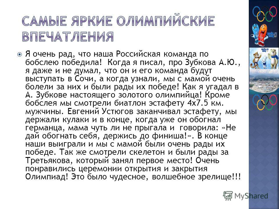 Я очень рад, что наша Российская команда по бобслею победила! Когда я писал, про Зубкова А.Ю., я даже и не думал, что он и его команда будут выступать в Сочи, а когда узнали, мы с мамой очень болели за них и были рады их победе! Как я угадал в А. Зуб