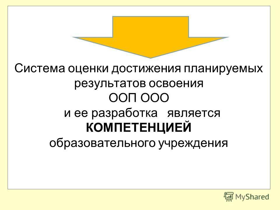 Система оценки достижения планируемых результатов освоения ООП ООО и ее разработка является КОМПЕТЕНЦИЕЙ образовательного учреждения