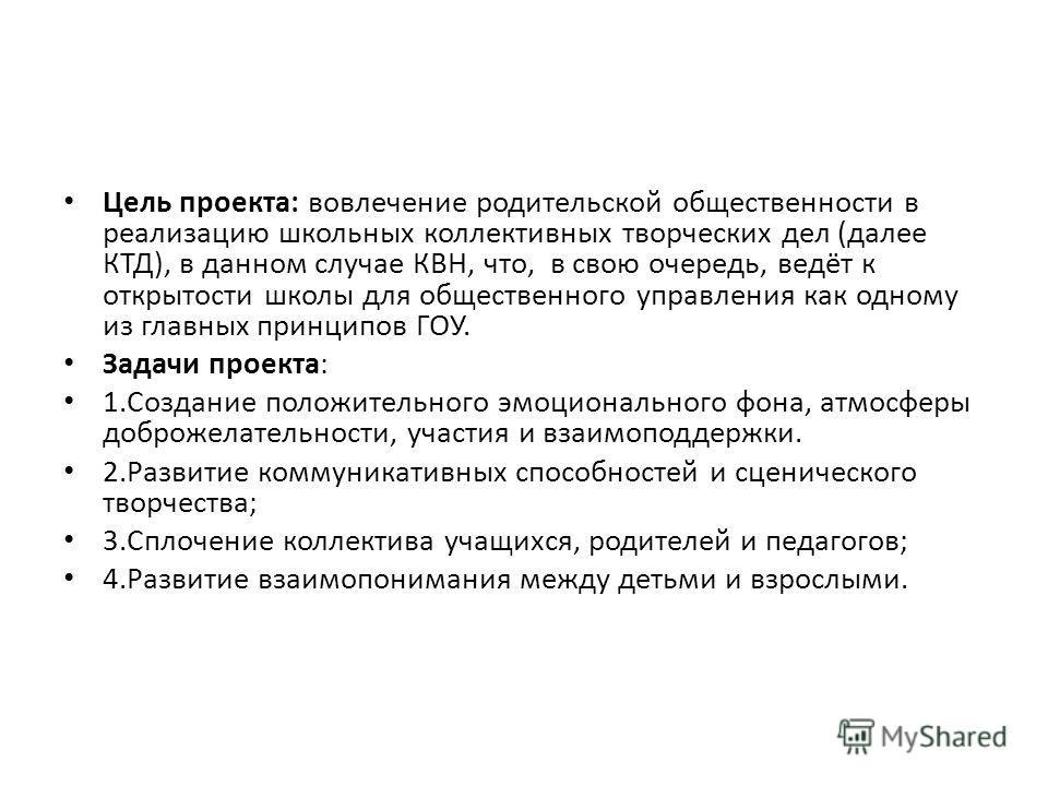 Общешкольный конкурс «Лучший родительский комитет класса», посвященный 100-летию школы.