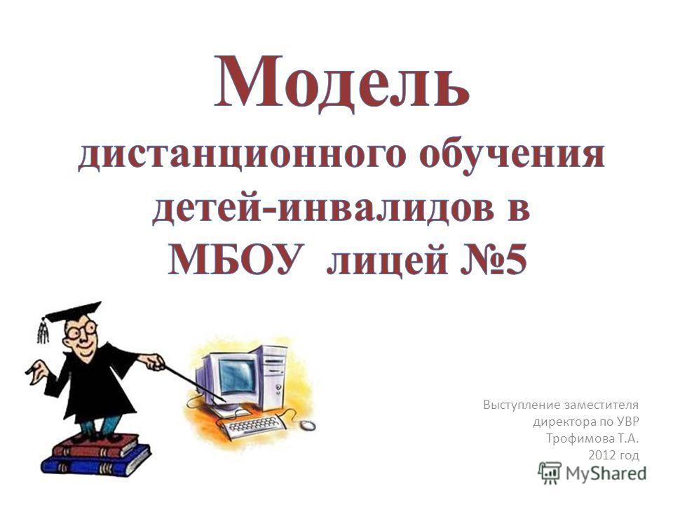 Выступление заместителя директора по УВР Трофимова Т.А. 2012 год
