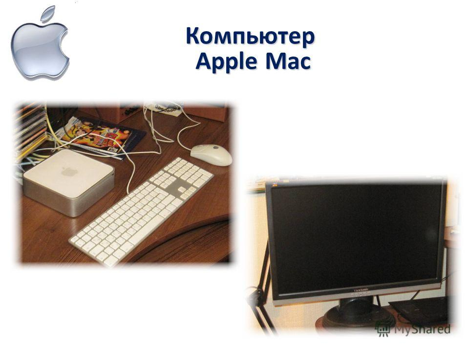 Компьютер Apple Mac