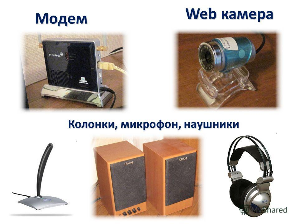 Модем Web камера Колонки, микрофон, наушники