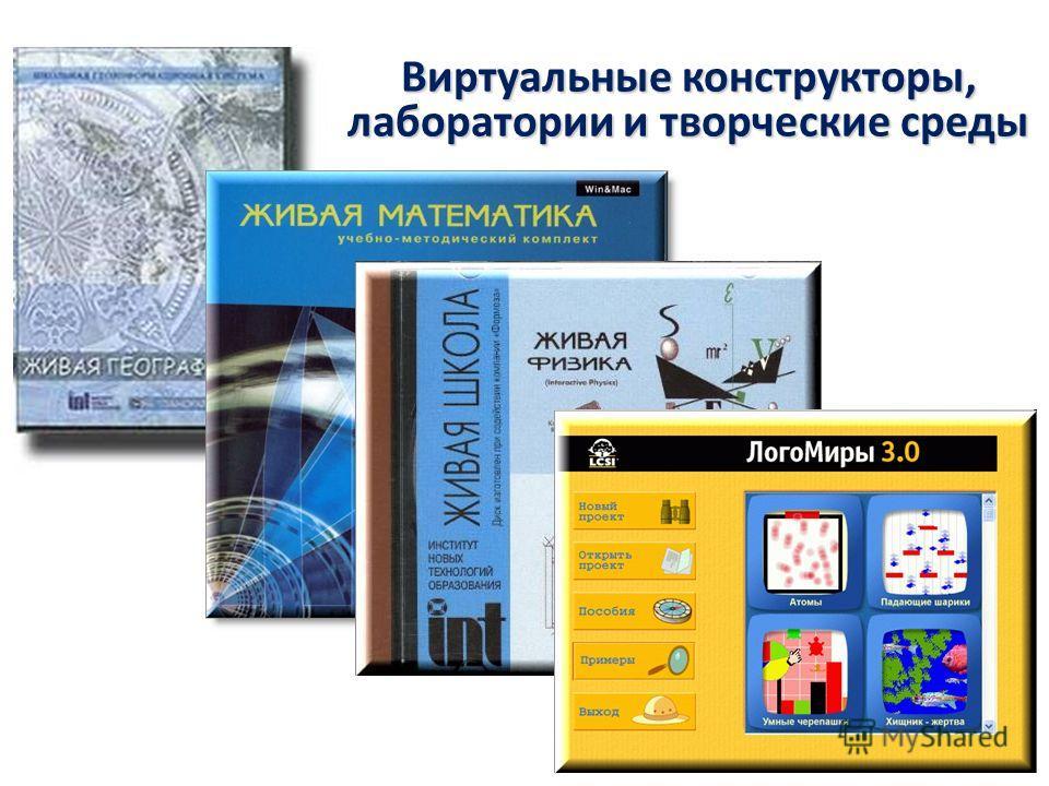 Виртуальные конструкторы, лаборатории и творческие среды
