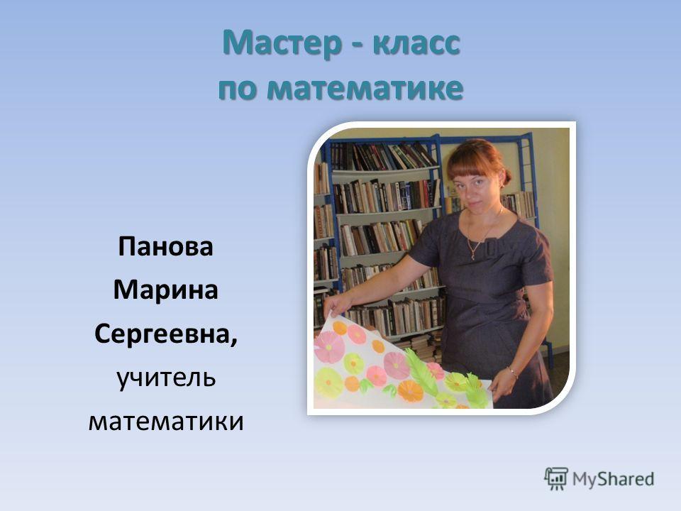 Мастер - класс по математике Панова Марина Сергеевна, учитель математики