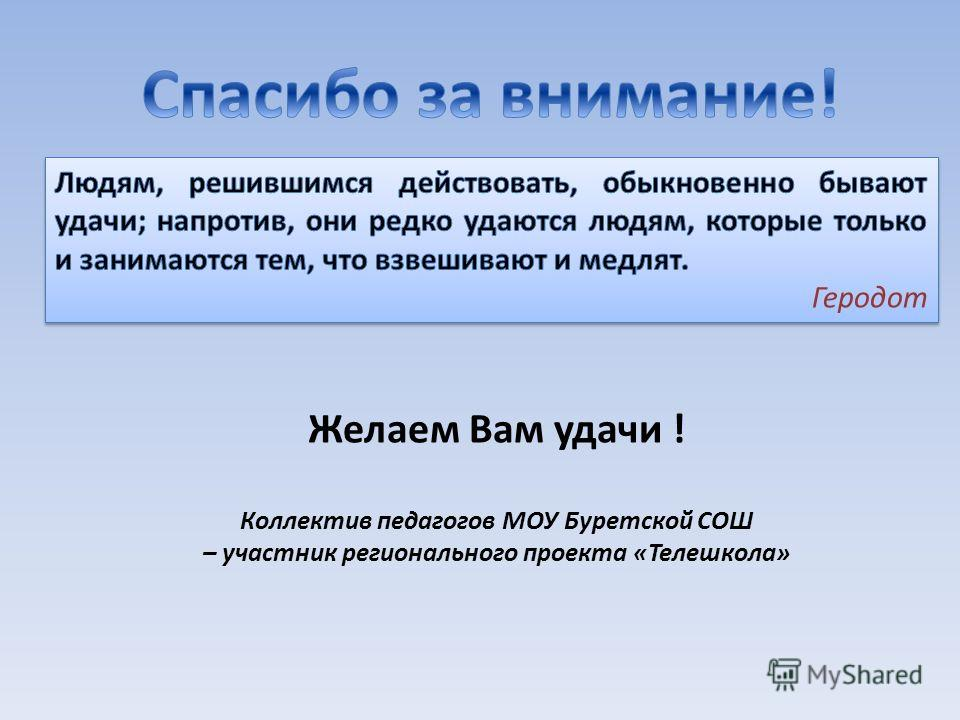Желаем Вам удачи ! Коллектив педагогов МОУ Буретской СОШ – участник регионального проекта «Телешкола»