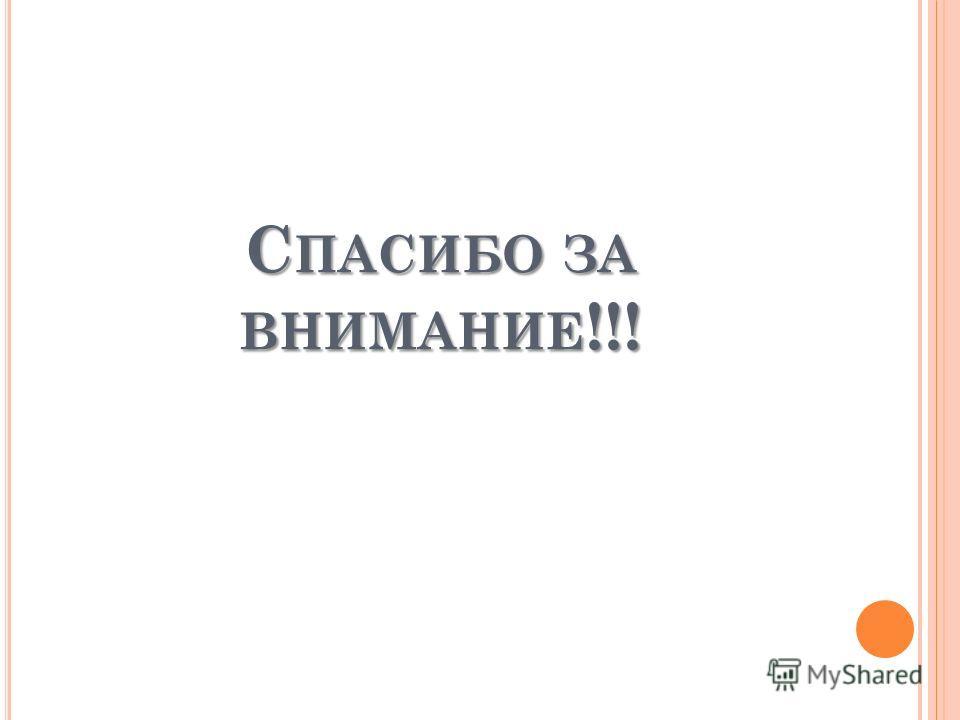 С ПАСИБО ЗА ВНИМАНИЕ !!!