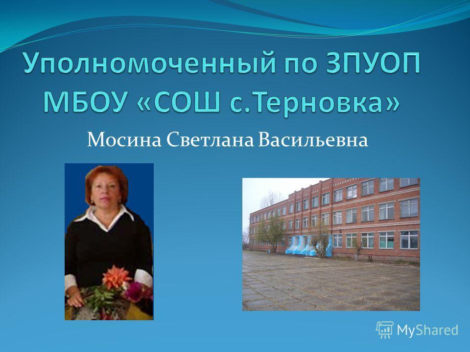 Мосина Светлана Васильевна