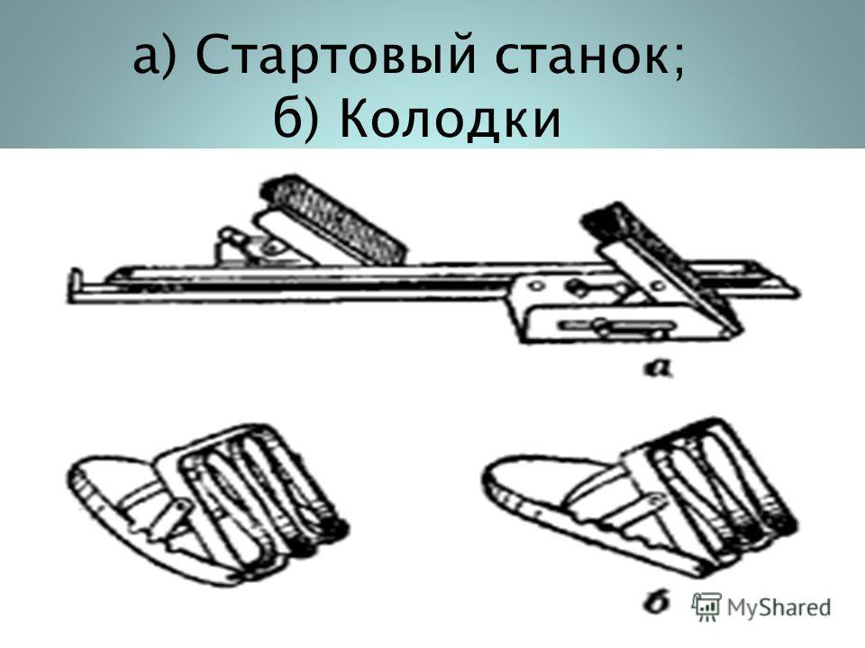 а) Стартовый станок; б) Колодки