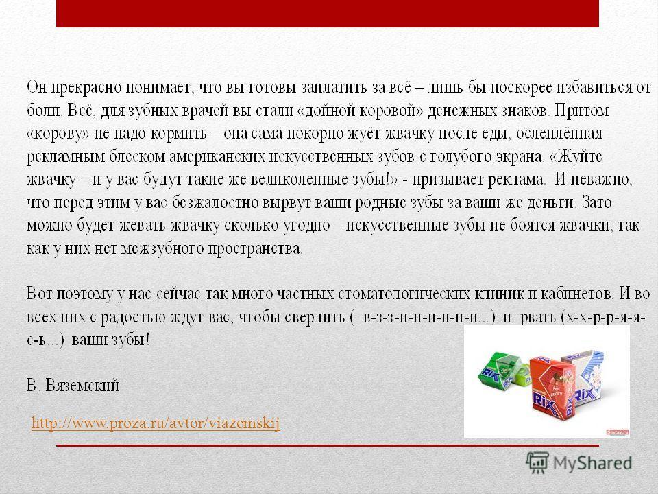 http://www.proza.ru/avtor/viazemskij