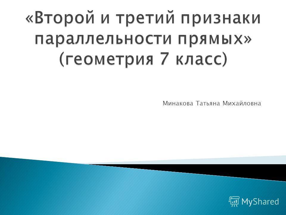 Минакова Татьяна Михайловна