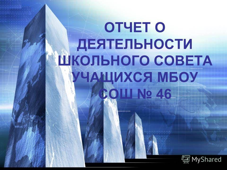 ОТЧЕТ О ДЕЯТЕЛЬНОСТИ ШКОЛЬНОГО СОВЕТА УЧАЩИХСЯ МБОУ СОШ 46