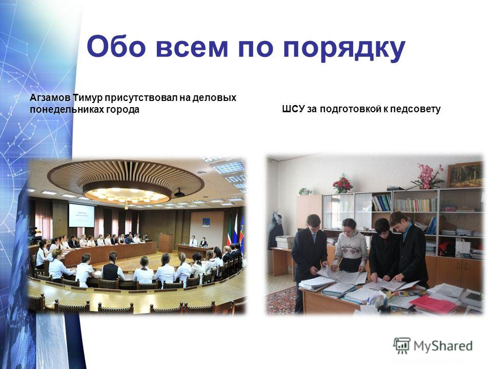 Обо всем по порядку Агзамов Тимур присутствовал на деловых понедельниках городаШСУ за подготовкой к педсовету
