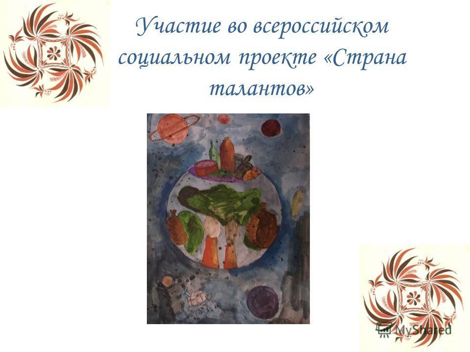 Участие во всероссийском социальном проекте «Страна талантов»