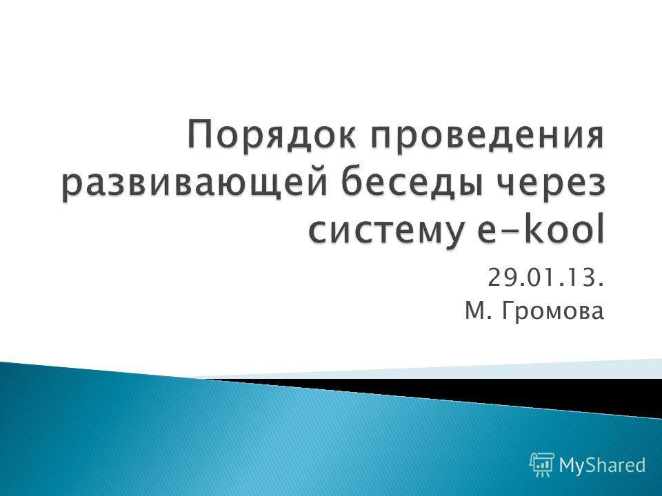 29.01.13. М. Громова