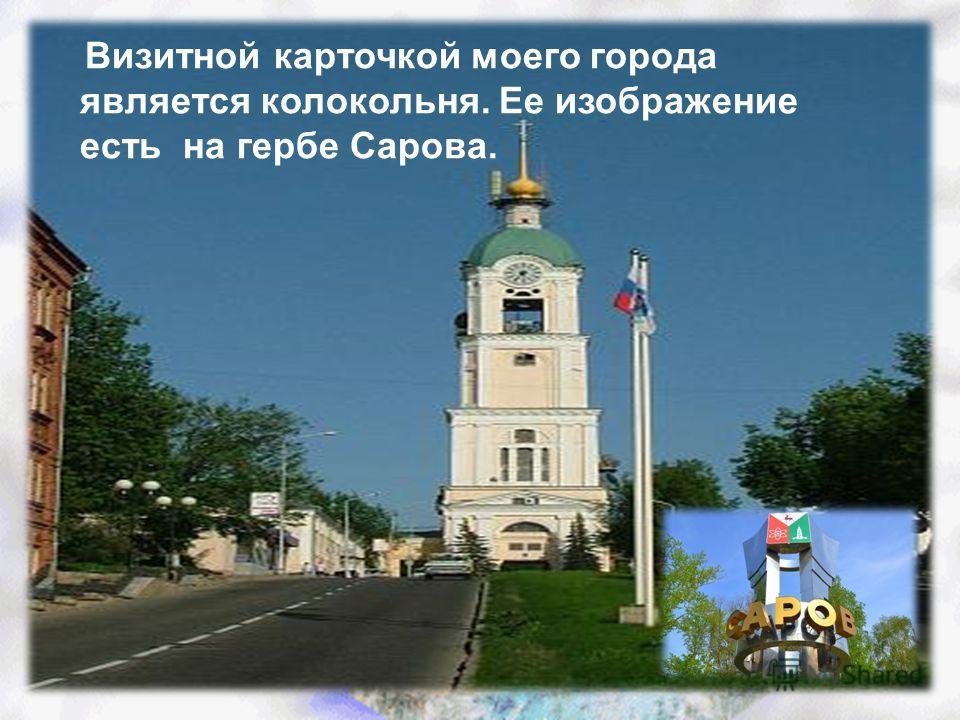 Визитной карточкой моего города является колокольня. Ее изображение есть на гербе Сарова.