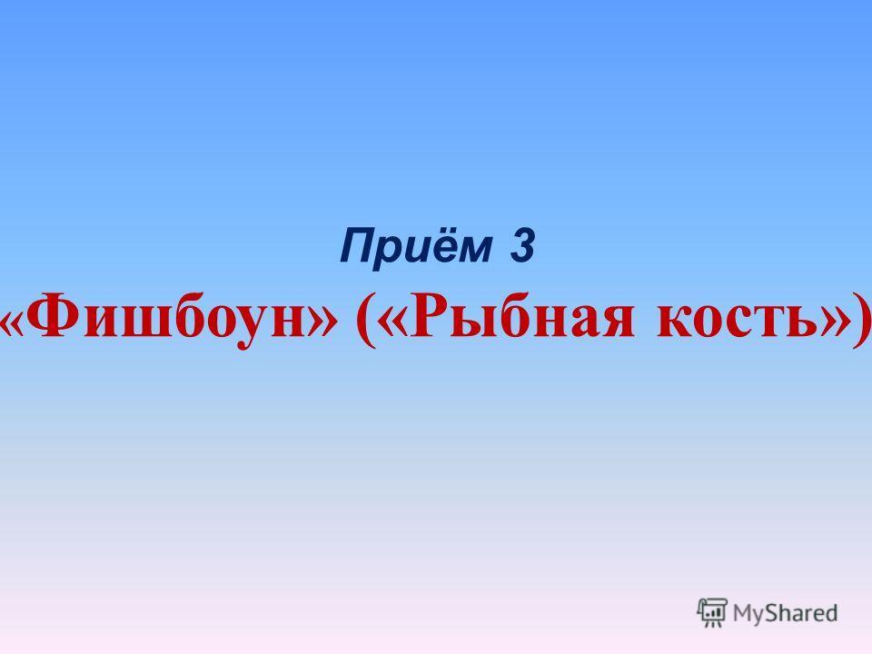 Приём 3 « Фишбоун» («Рыбная кость»)