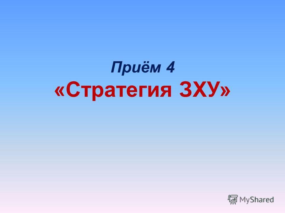 Приём 4 «Стратегия ЗХУ»