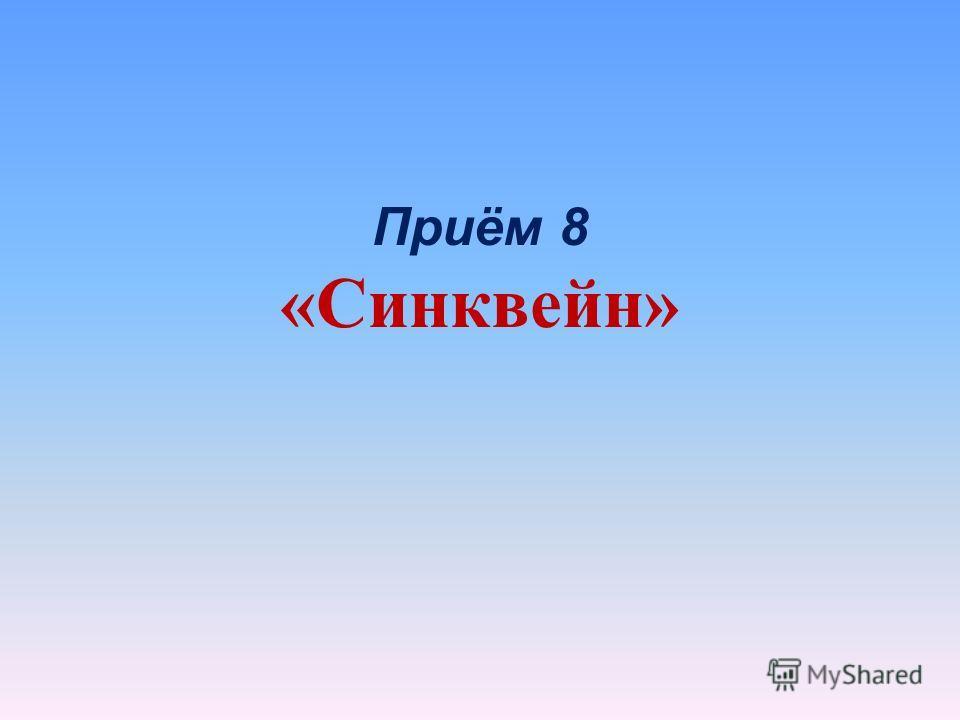 Приём 8 «Синквейн»