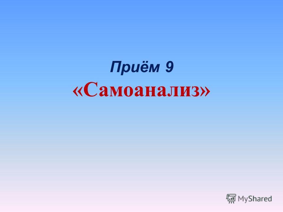 Приём 9 «Самоанализ»