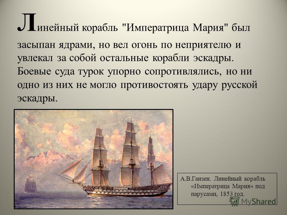 Л инейный корабль