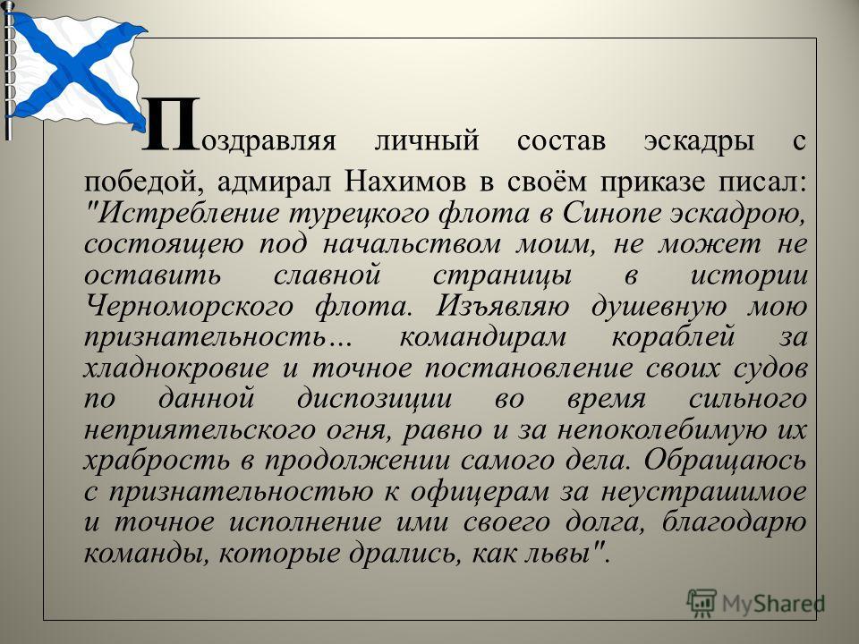 П оздравляя личный состав эскадры с победой, адмирал Нахимов в своём приказе писал: