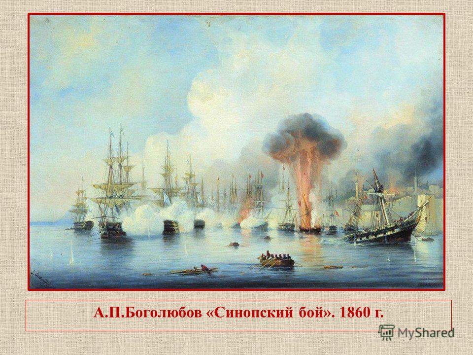 А.П.Боголюбов «Синопский бой». 1860 г.