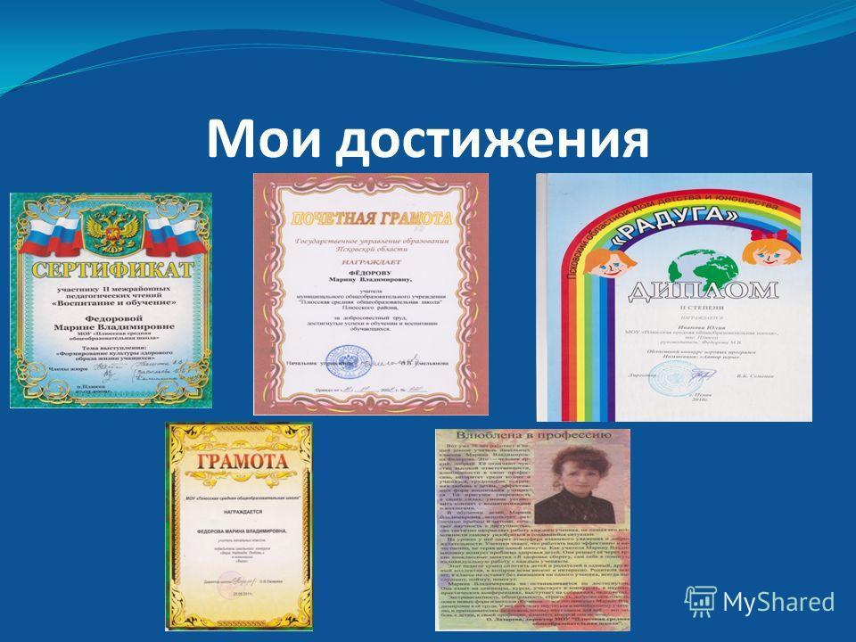 Чтобы учить других, надо постоянно учиться самому Тема: Реализация требований ФГОС в системе учебников «Школа России»