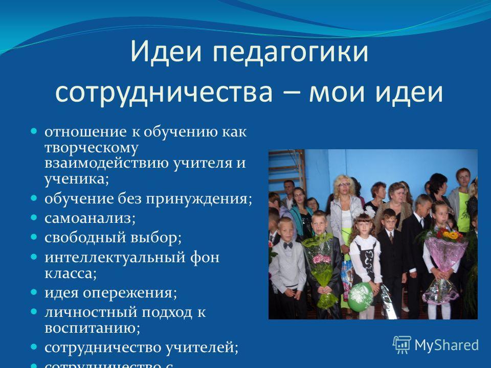 В связи с модернизацией образования в процессе развития личности ребёнка в современных условиях особую роль играет сотрудничество взрослых и детей, которое может быть рассмотрено как особая форма организации учебно-воспитательного процесса, предполаг