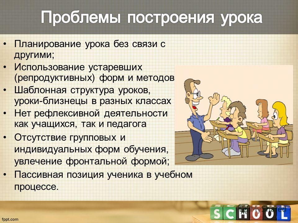 Планирование урока без связи с другими; Использование устаревших (репродуктивных) форм и методов Шаблонная структура уроков, уроки-близнецы в разных классах Нет рефлексивной деятельности как учащихся, так и педагога Отсутствие групповых и индивидуаль