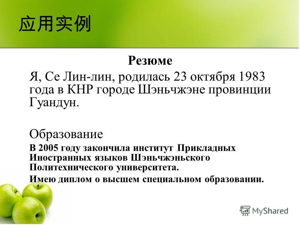 Резюме Я, Се Лин-лин, родилась 23 октября 1983 года в КНР городе Шэньчжэне провинции Гуандун. Образование В 2005 году закончила институт Прикладных Иностранных языков Шэньчжэньского Политехнического университета. Имею диплом о высшем специальном обра