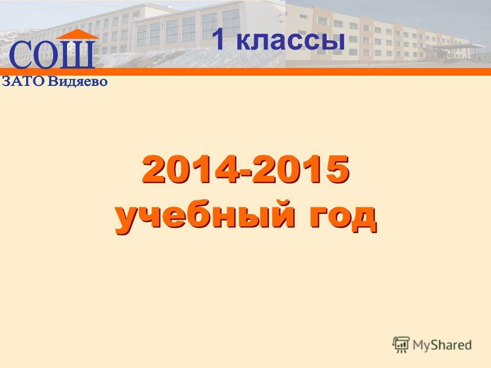 2014-2015 учебный год 1 классы