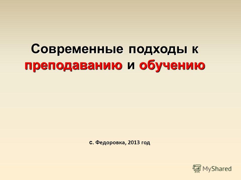 Современные подходы к преподаванию и обучению с. Федоровка, 2013 год