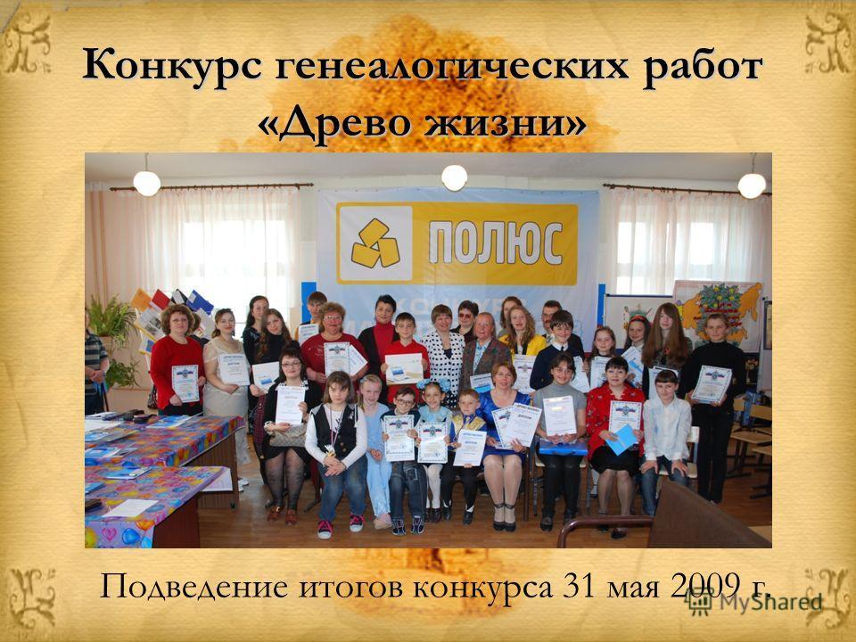 Конкурс генеалогических работ «Древо жизни» Подведение итогов конкурса 31 мая 2009 г.